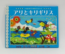 微笑媽媽拼布繪本:螞蟻和蟋蟀(日文) (附中文翻譯)