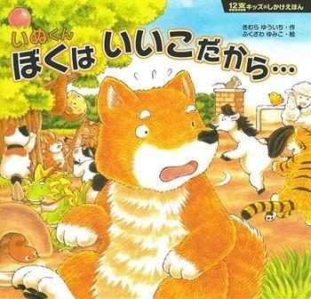 內頁放大:最乖的小狗弟弟:十二生肖幼兒園10 (日文) (附中文翻譯)