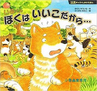 最乖的小狗弟弟:十二生肖幼兒園10 (日文) (附中文翻譯)