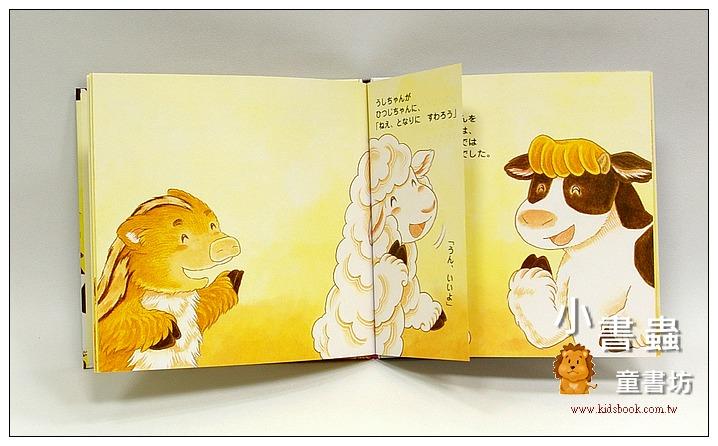 內頁放大:小羊妹妹是大家的好朋友:十二生肖幼兒園11 (日文) (附中文翻譯)