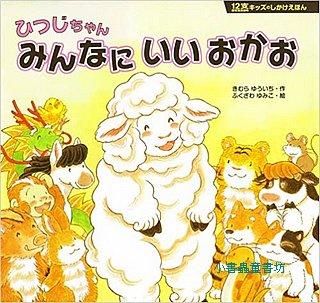 小羊妹妹是大家的好朋友:十二生肖幼兒園11 (日文版,附中文翻譯)