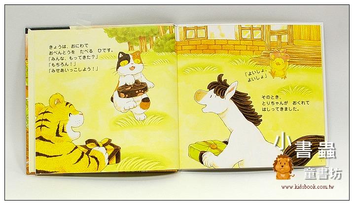內頁放大:小雞妹妹最好吃的便當:十二生肖幼兒園12 (日文版,附中文翻譯)
