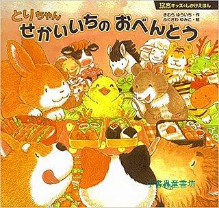 小雞妹妹最好吃的便當:十二生肖幼兒園12 (日文版,附中文翻譯)