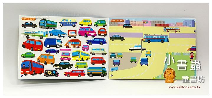 內頁放大:日本靜電貼紙遊戲本:最喜歡的交通工具(加長版)