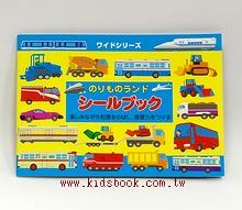 日本靜電貼紙遊戲本:最喜歡的交通工具(加長版)