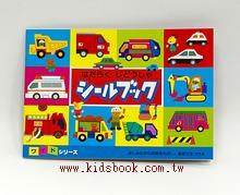 日本靜電貼紙遊戲本:車子工作中(加長版)