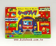 日本靜電貼紙遊戲本:最喜歡的火車(加長版)(現貨數量:3)