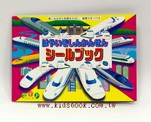 日本靜電貼紙遊戲本:超酷新幹線(加長版)