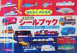 日本靜電貼紙遊戲本:厲害的交通工具(閃亮版)
