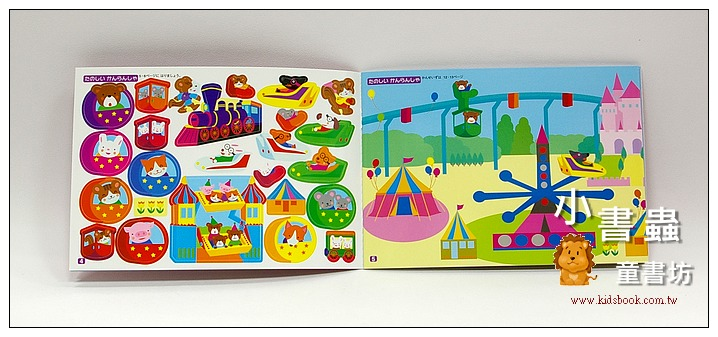 內頁放大:日本靜電貼紙遊戲本:好玩的遊樂園(加長版)現貨數量:2