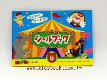 日本靜電貼紙遊戲本:精彩的馬戲團(加長版)現貨數量:2