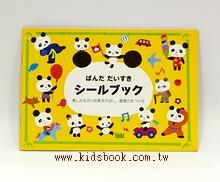 日本靜電貼紙遊戲本:熊貓的快樂生活(加長版)