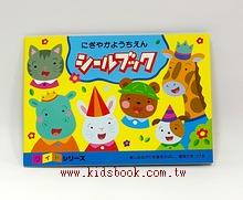 日本靜電貼紙遊戲本:有趣的幼兒園生活(加長版)現貨數量:1