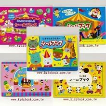 日本靜電貼紙遊戲本:豐富的精彩生活5合1