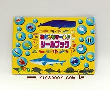 日本靜電貼紙遊戲本:繽紛的海底世界(加長版)(現貨數量:4)