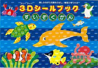 日本靜電貼紙遊戲本:3D水族館
