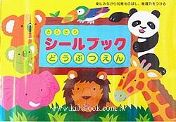 日本靜電貼紙遊戲本:可愛動物園(閃亮版)現貨數量:4