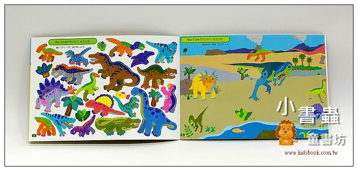 內頁放大:日本靜電貼紙遊戲本:恐龍世界(加長版)