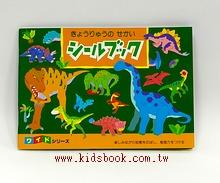 日本靜電貼紙遊戲本:恐龍世界(加長版)