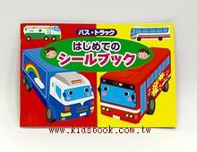 日本靜電貼紙遊戲本:最喜歡的公車和卡車(初級版)