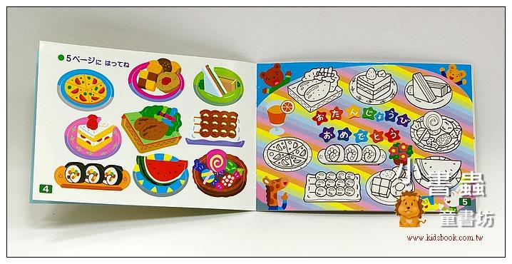 內頁放大:日本靜電貼紙遊戲本:好吃的餐點(初級版)