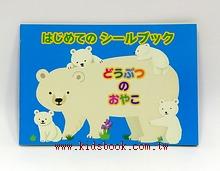 日本靜電貼紙遊戲本:可愛的動物家族(初級版)