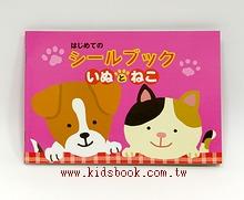 日本靜電貼紙遊戲本:小貓和小狗(初級版)