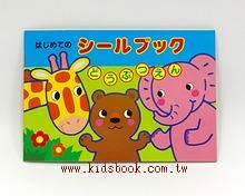 日本靜電貼紙遊戲本:寶貝動物園(初級版)