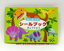 日本靜電貼紙遊戲本:恐龍寶貝(初級版)