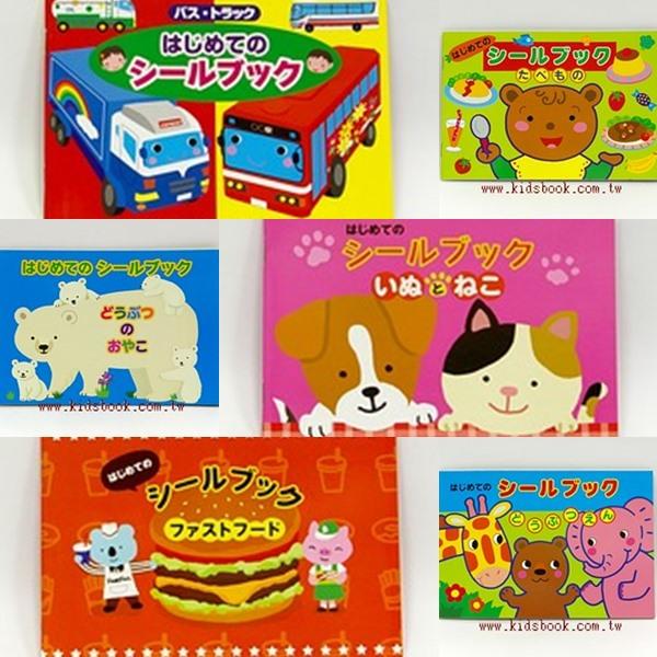 內頁放大:日本靜電貼紙遊戲本:初級版7合1