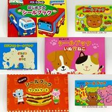 日本靜電貼紙遊戲本:初級版7合1