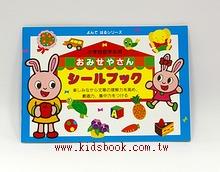 日本靜電貼紙遊戲本:各式商店大集合(認知學習版)