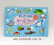 日本靜電貼紙遊戲本:參觀水族館(認知學習版)現貨數量:3