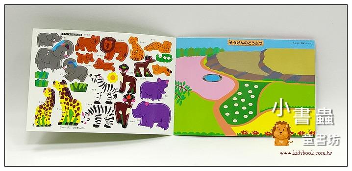 內頁放大:日本靜電貼紙遊戲本:參觀動物園(認知學習版)(現貨數量:1)