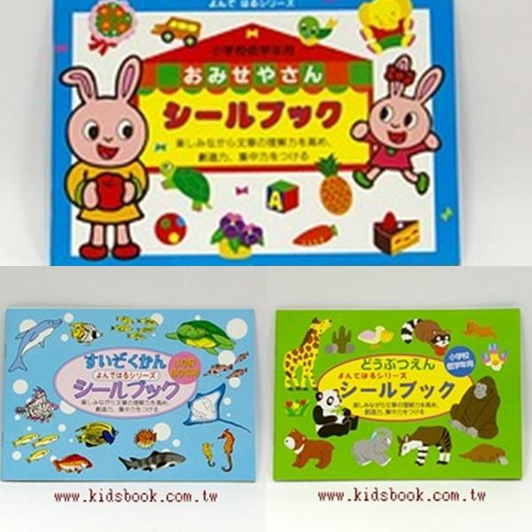 內頁放大:日本靜電貼紙遊戲本:認知學習版3合1