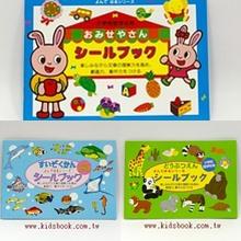 日本靜電貼紙遊戲本:認知學習版3合1