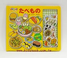 磁鐵遊戲書:美味的食物