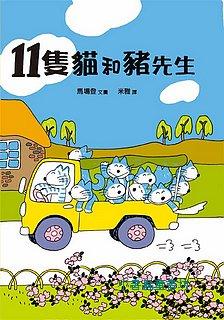 11隻貓和豬先生(85折)