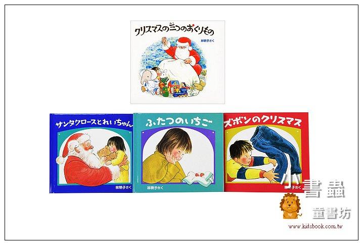 內頁放大:口袋聖誕小書:林明子繪本(日文)(附中文翻譯)