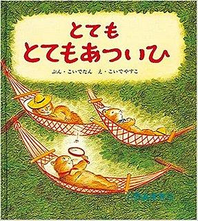 好熱、好熱的一天(三隻老鼠2)(日文版,附中文翻譯)