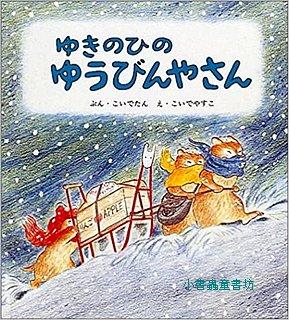 雪中的郵差(三隻老鼠4)(日文版,附中文翻譯)