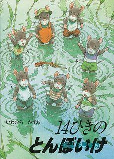 14隻老鼠蜻蜓池塘(日文版,附中文翻譯)現貨數量:1