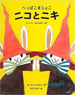 笨魔女兔子─妮可與妮琪露營時發生的大事(日文) (附中文翻譯)