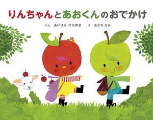 內頁放大:紅蘋果和青蘋果3:小紅和小綠一起去遠足(日文) (附中文翻譯)