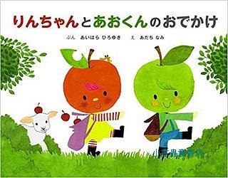 紅蘋果和青蘋果3:小紅和小綠一起去遠足(日文版,附中文翻譯)