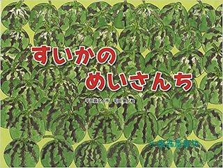 西瓜的產地(日文版,附中文翻譯)