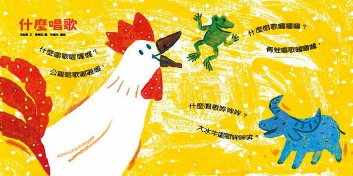 內頁放大:可愛兒歌:牛來了-給0~3歲的傳統兒歌(75折)(唸唸、唱唱書展 )