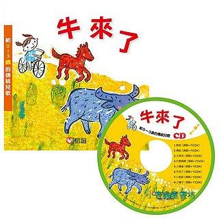 可愛兒歌:牛來了-給0~3歲的傳統兒歌(79折)(唸唸、唱唱書展 )