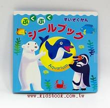 日本靜電貼紙遊戲:海洋世界(立體軟膠貼紙)