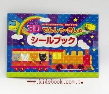 日本靜電貼紙遊戲本:搭火車、電車出去玩(3D版)(現貨數量:2)